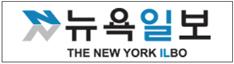 New York Ilbo Banner